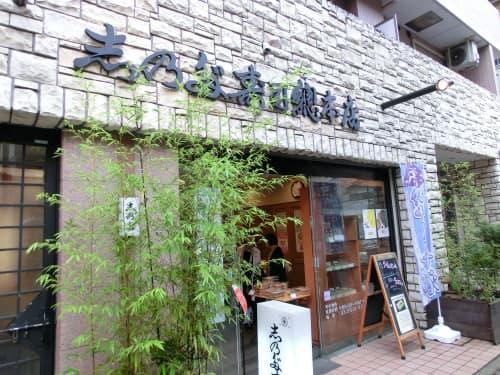 甘酒横丁 志乃多寿司総本店外観
