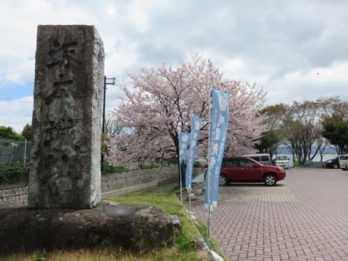 坂本城跡公園