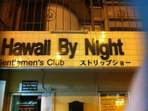 Hawaii By Night Gentlemen's Clubの看板は日本語も