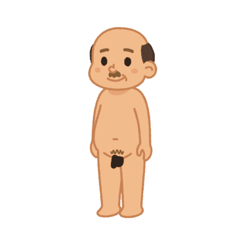 裸のおじさん