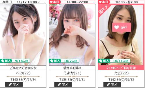 【横浜シンデレラ】のオススメの女の子 3人