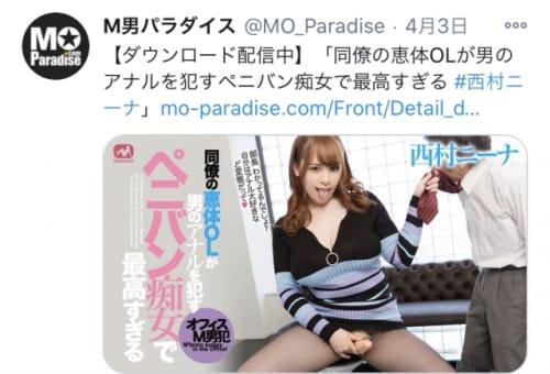 M男パラダイス公式Twitter