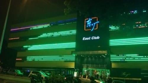 KTVイーストクラブ