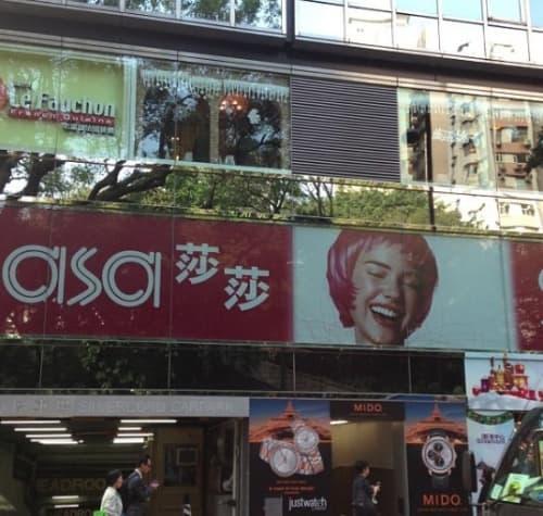 sasaの看板