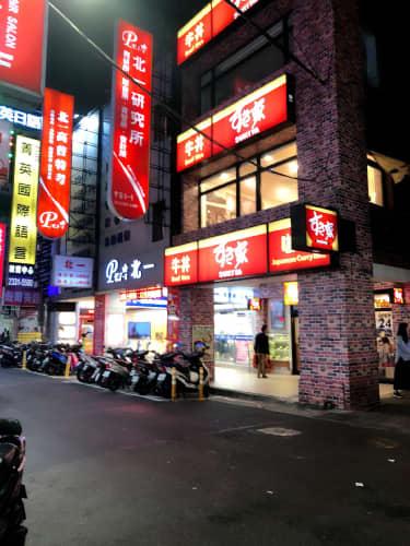 台湾のすき家