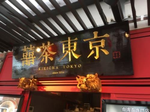 囍茶東京の看板