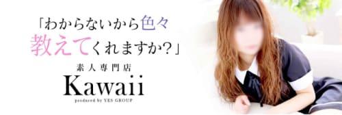 イエスグループ熊本/Kawaii(カワイイ)