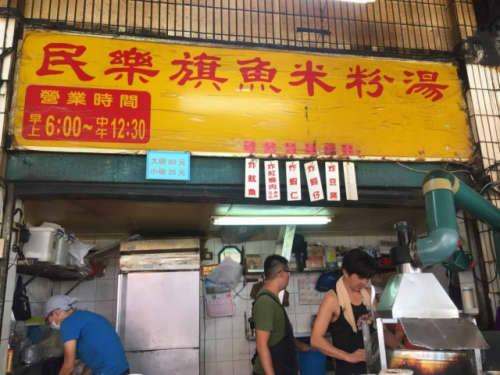 台北の民樂旗魚米粉湯