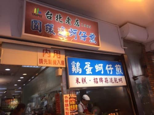 台北の寧夏夜市の蚵仔煎