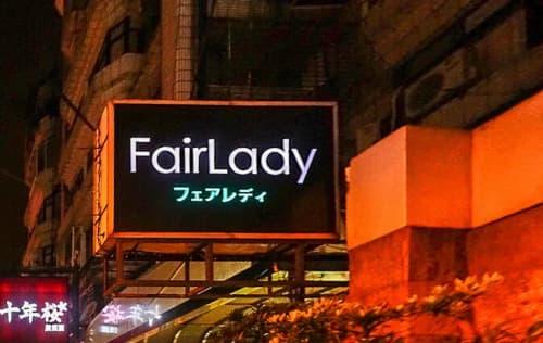 台北市内のキャバクラ「フェアレディ」
