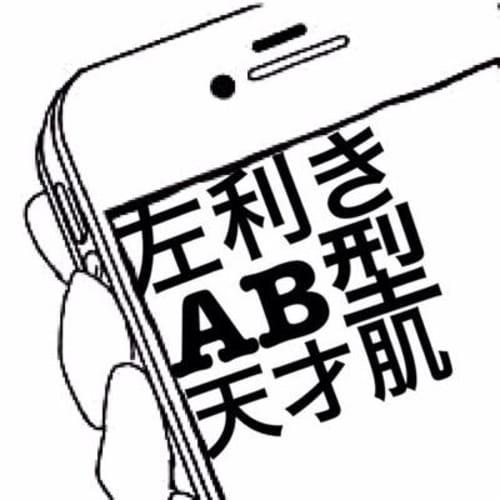 左利き ab型