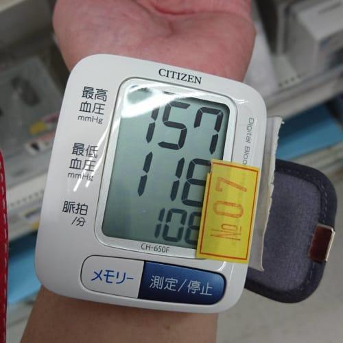 ガッテン を 運動 血圧 ためして 下げる