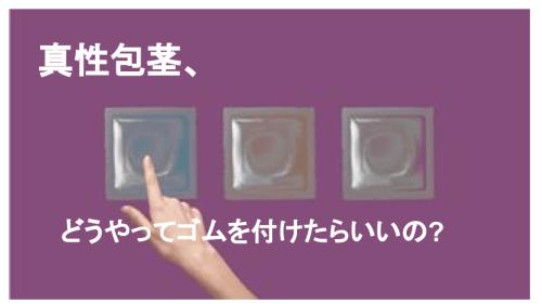 コンドーム 付け方 包茎 【包茎コンドーム付け方】コンドームの正しい付け方・使い方を動画で紹介…