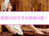 本番/NS/NNまで!?西宮のおすすめ風俗4選!ロリ系居乳美少女が上目遣いで濃厚パイズリ!のサムネイル画像
