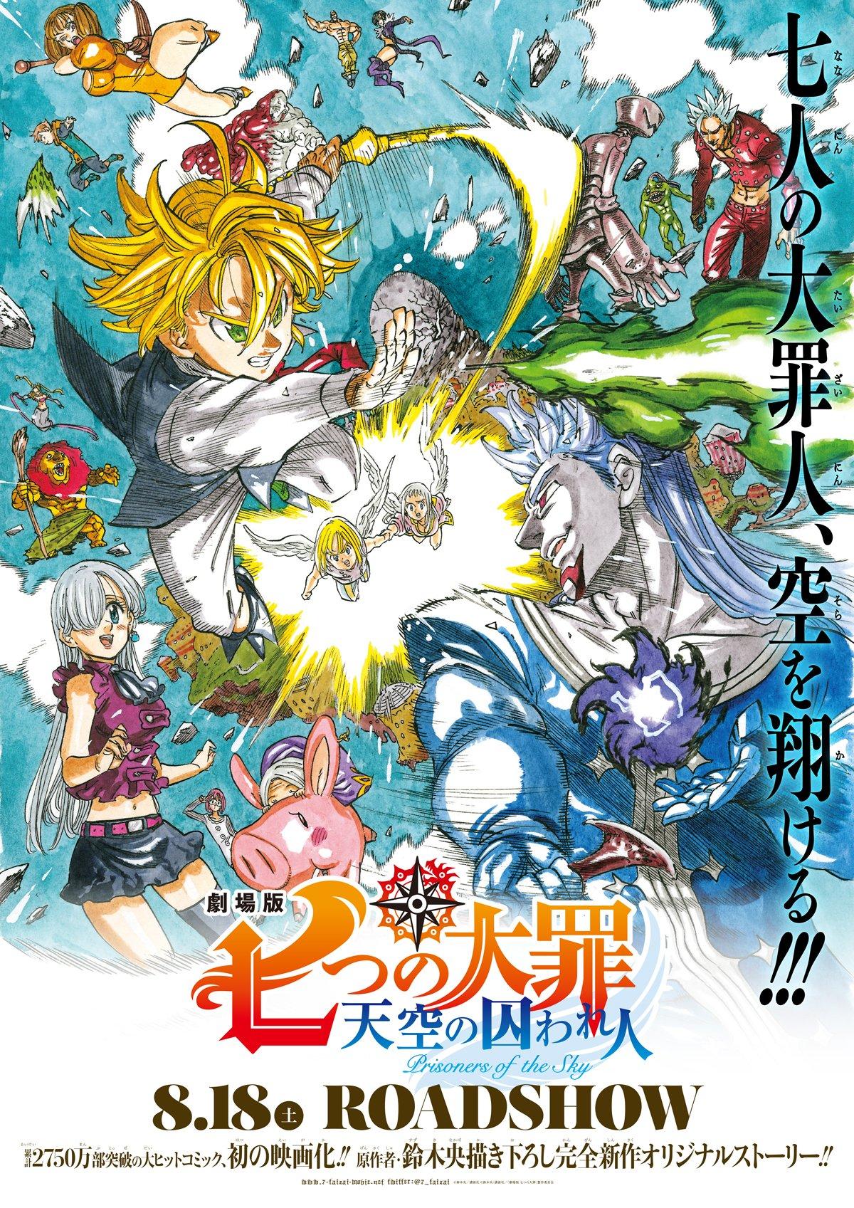【七つの大罪】最強キャラクターランキング!強いキャラは誰?