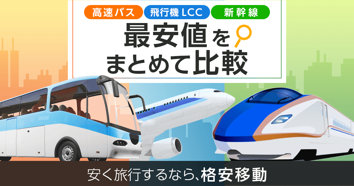 東京都発-山形県着の高速バス・夜行バス・深夜バ …