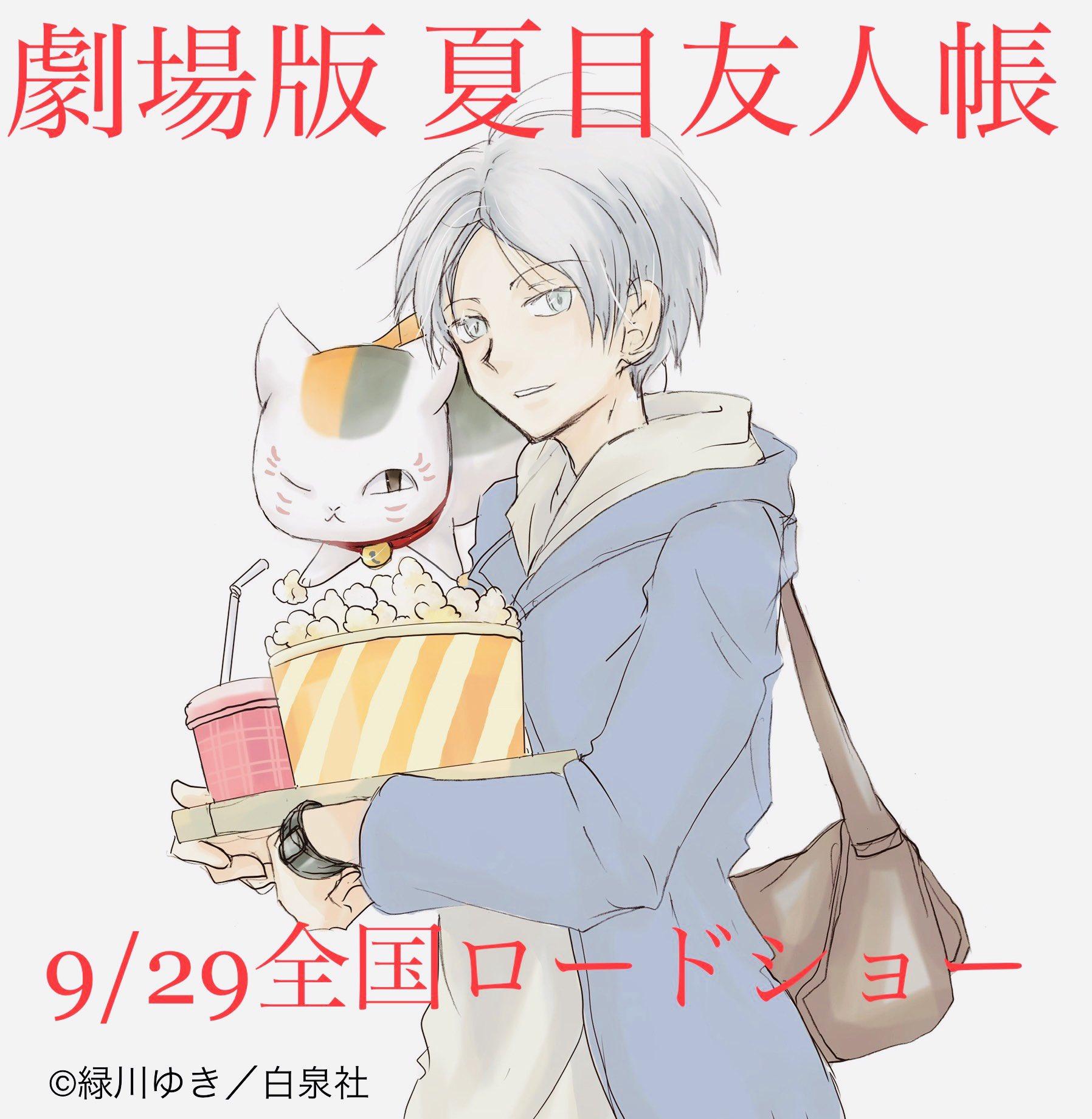ネタバレ 帳 夏目 友人