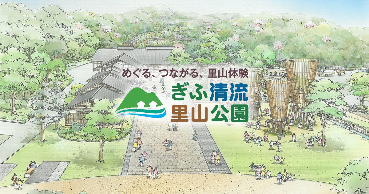 【2019年版】大人も子供も大満足!岐阜の遊び場スポット10選