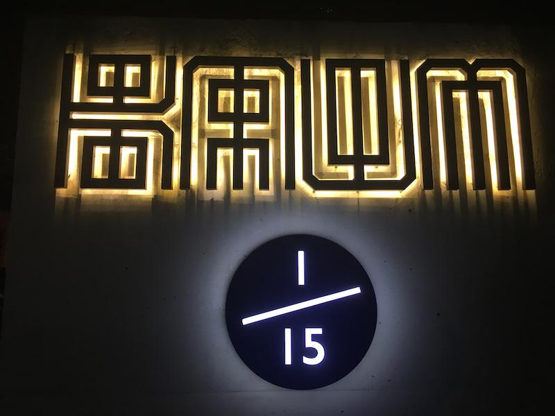 ジャカルタ インドネシア料理レストラン カウム (Kaum)