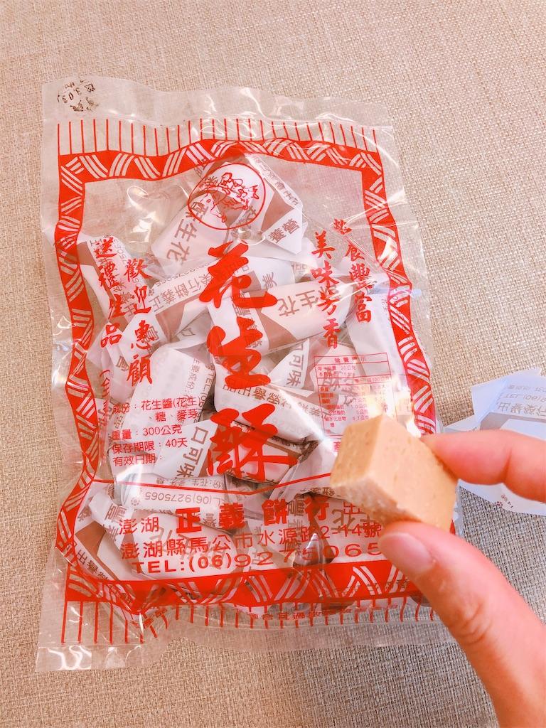 台北・你好我好のピーナッツ菓子