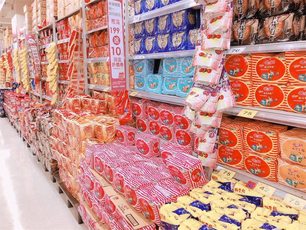 台北のスーパーマーケット