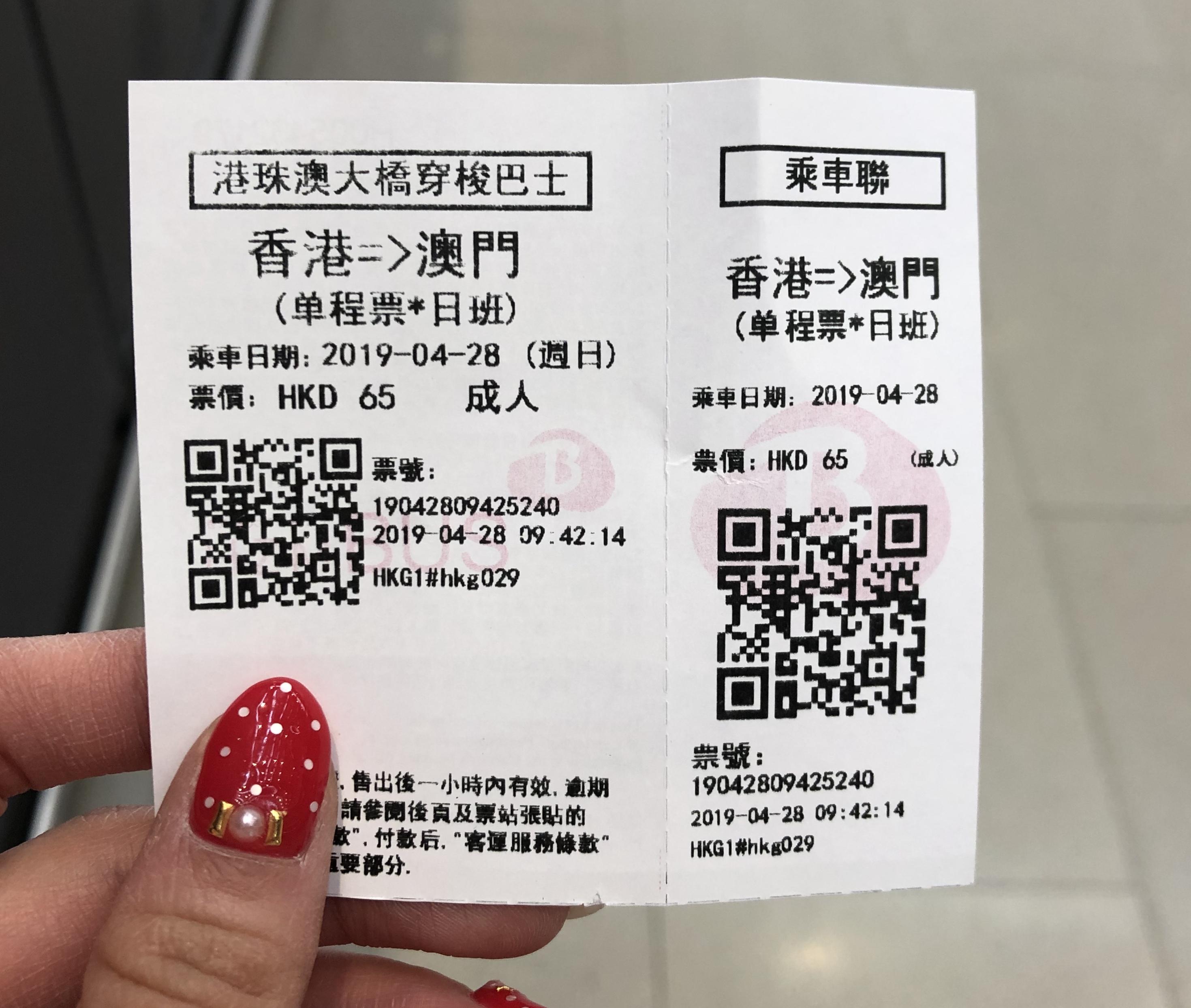 港珠澳大橋の香港側の乗り場「香港口岸」シャトルバスチケット
