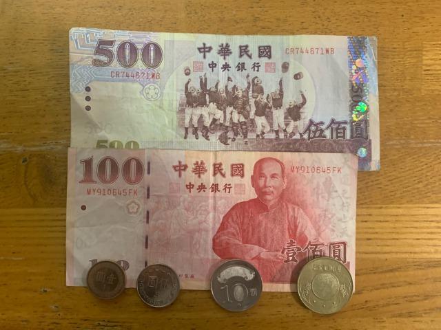 台湾の貨幣