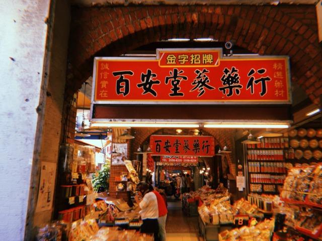 台湾の迪化街