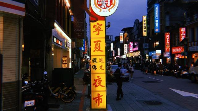 台北の寧夏夜市