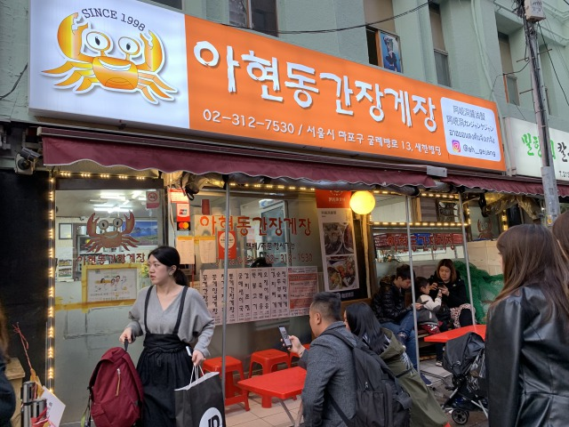 ソウルのレストラン・阿峴洞(カンジャンケジャン)