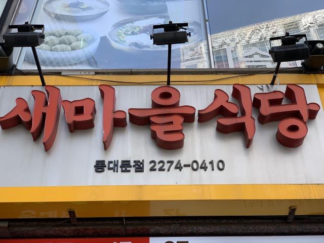 ソウルの焼肉チェーン店・セマウル食堂