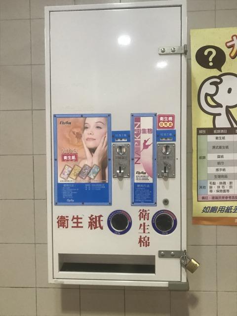 台湾 MRT内のトイレ事情