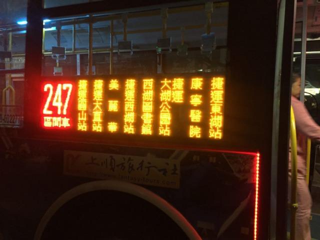 台湾のバス乗り場 忠烈祠