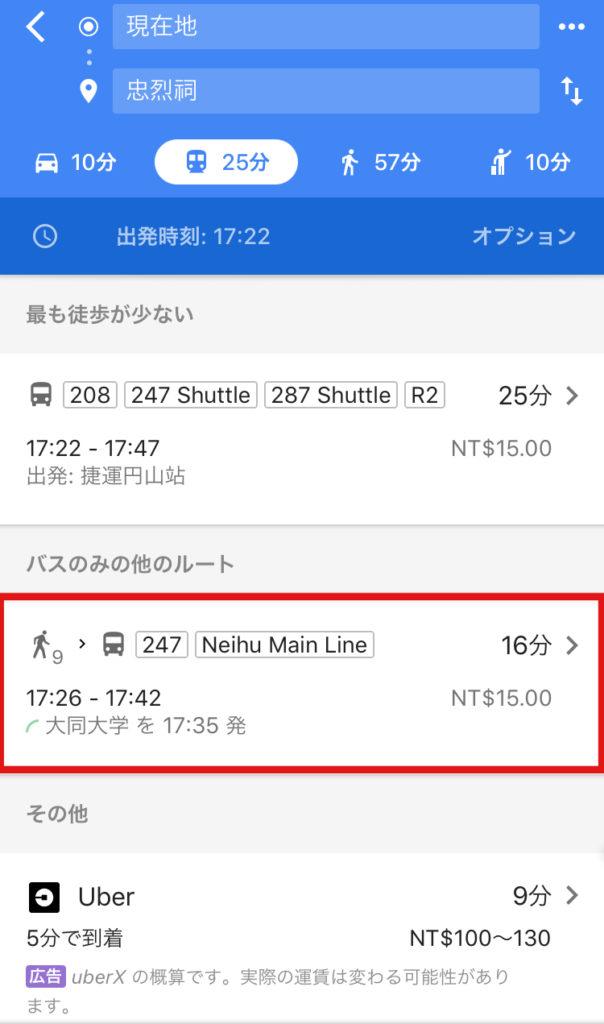 台湾のバスの乗り方