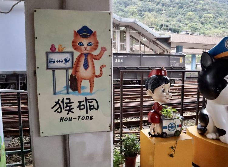猴硐猫村のオブジェ