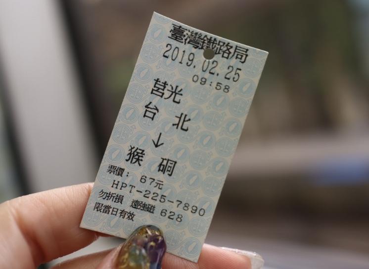 猴硐猫村の切符