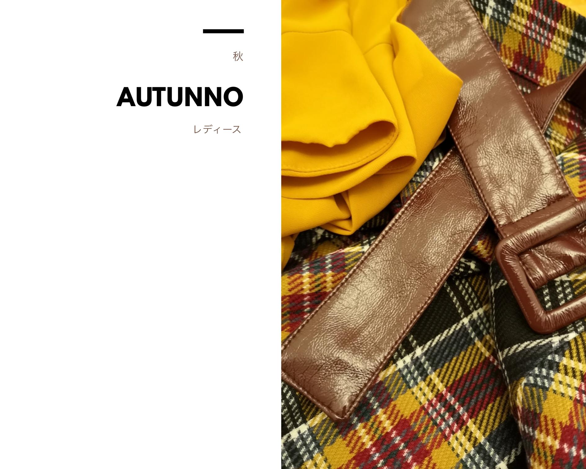 ミラノの秋の服装 レディース