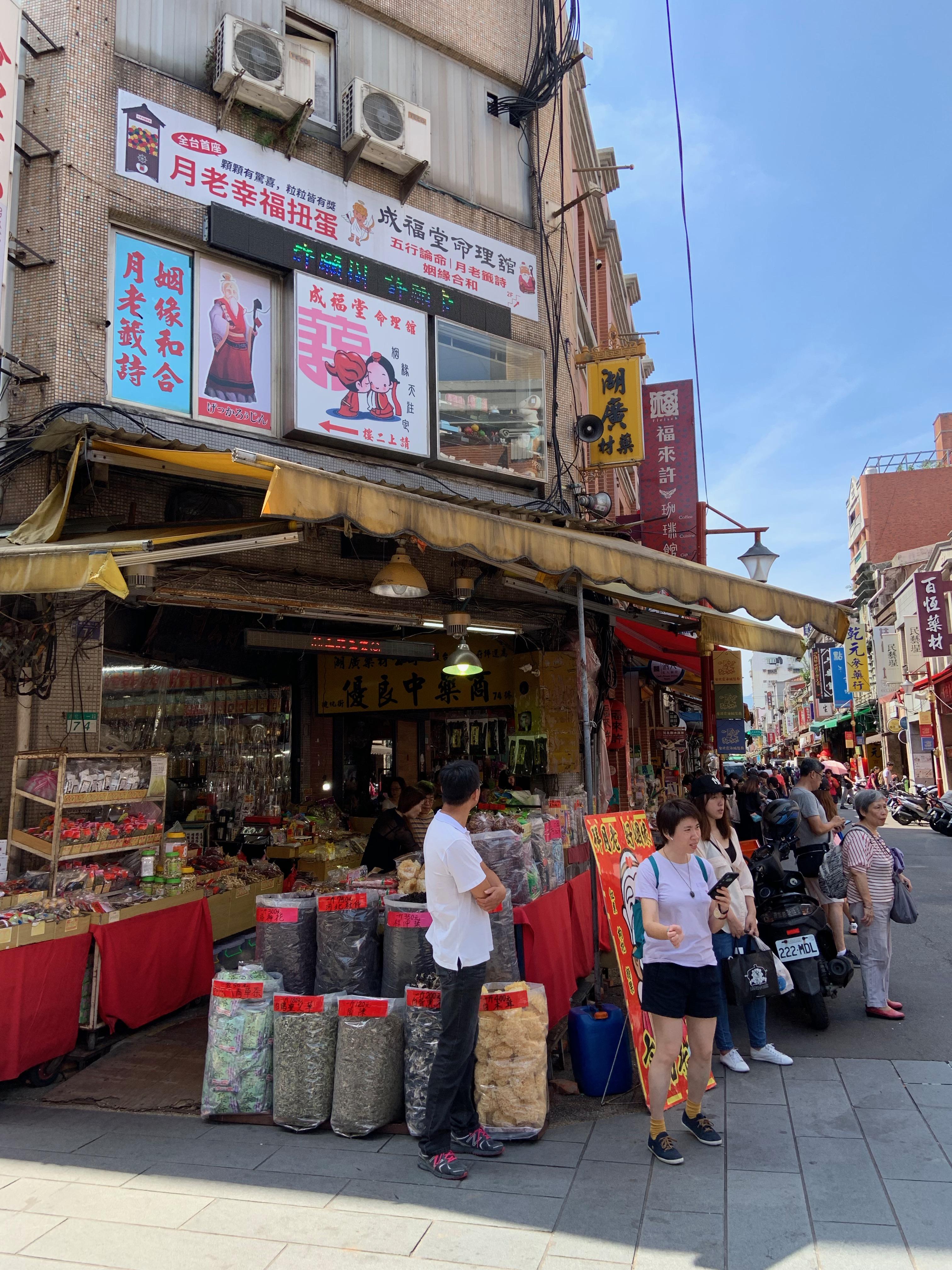 台北・迪化街