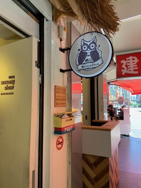 台北・迪化街のWasang Show(花生騒)