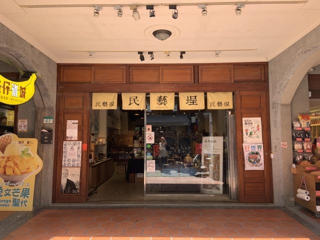 台北・迪化街の民藝埕
