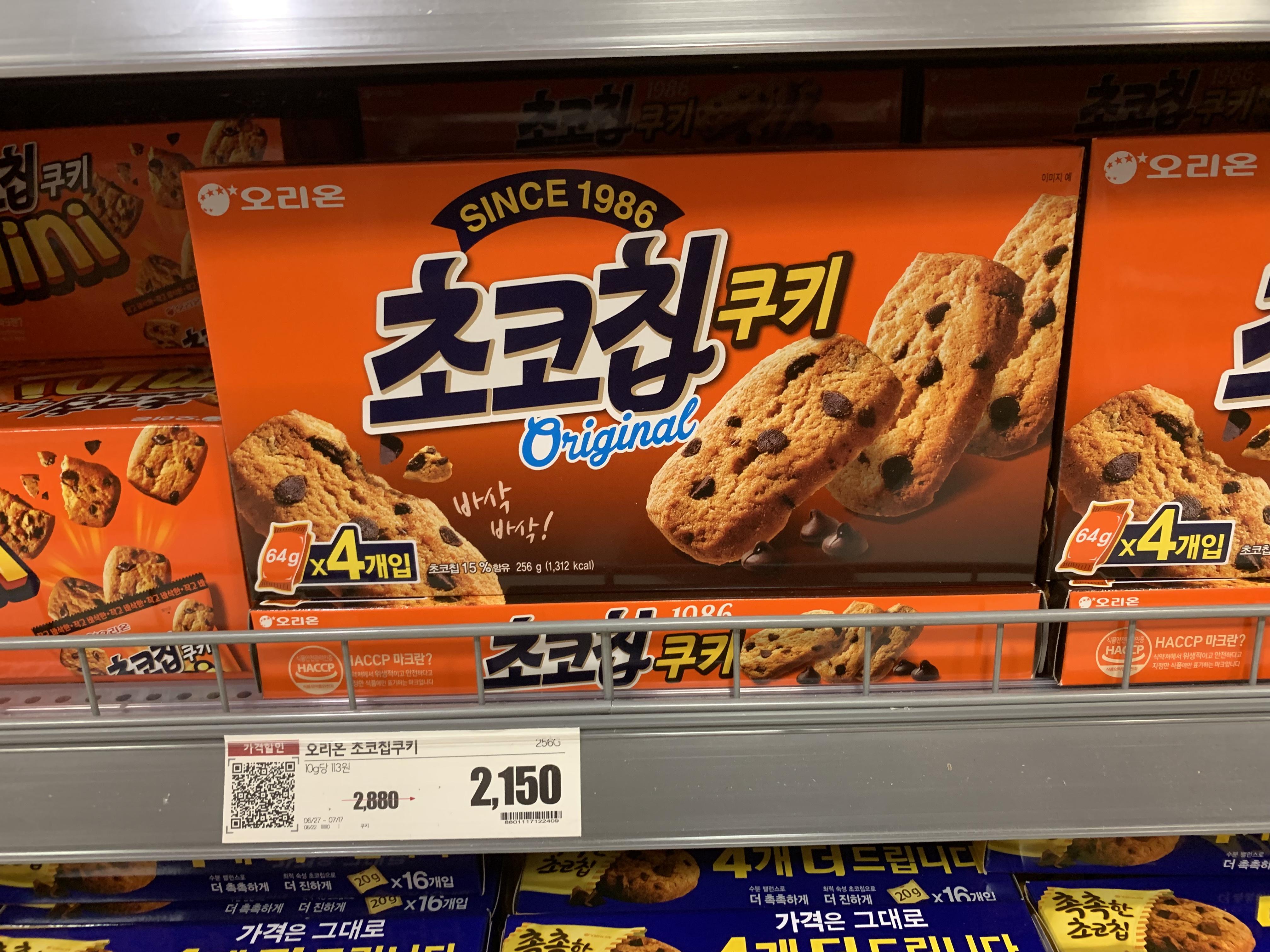 スーパーのチョコチップクッキー