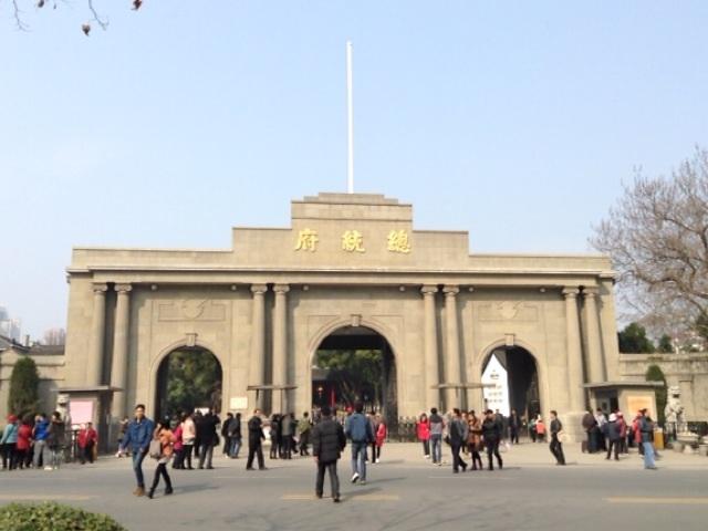 南京総統府