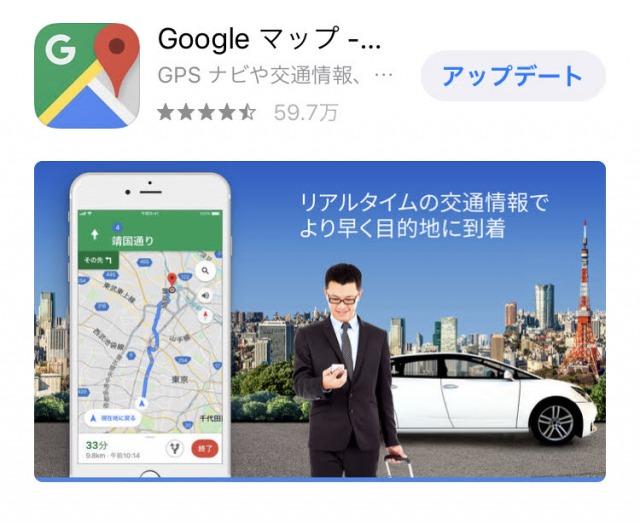 Googleマップ アプリ