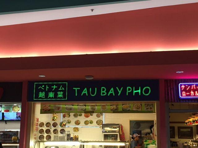 グアムTauBayPho