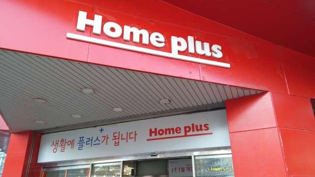韓国の大型マートホームプラス