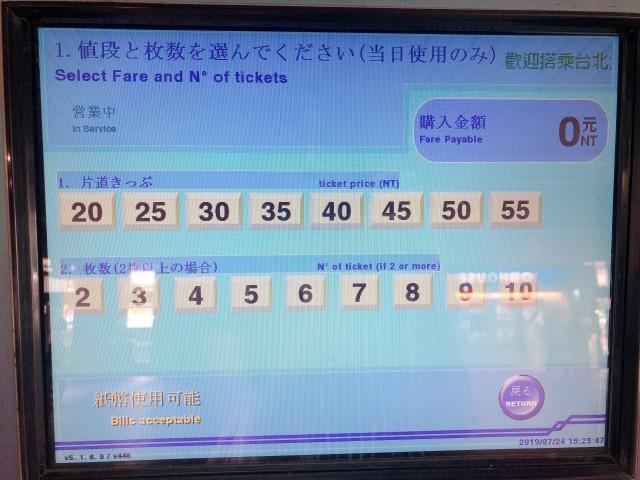 悠遊カード 片道券