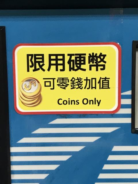 コインのみ使用可能な券売機