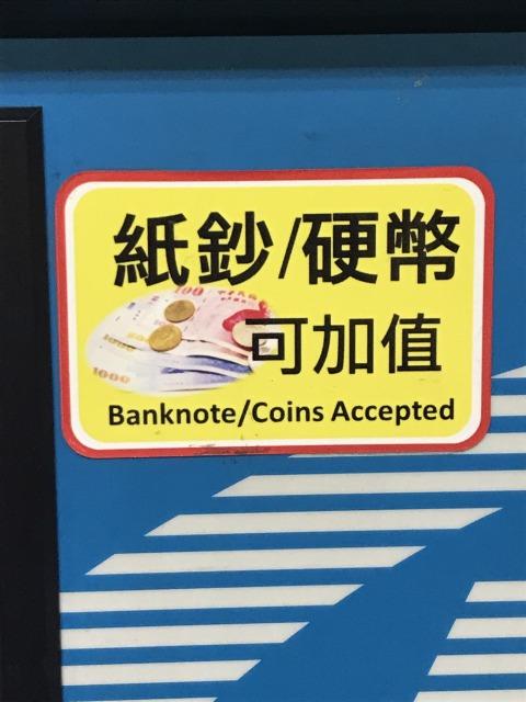 お札も利用可能な券売機