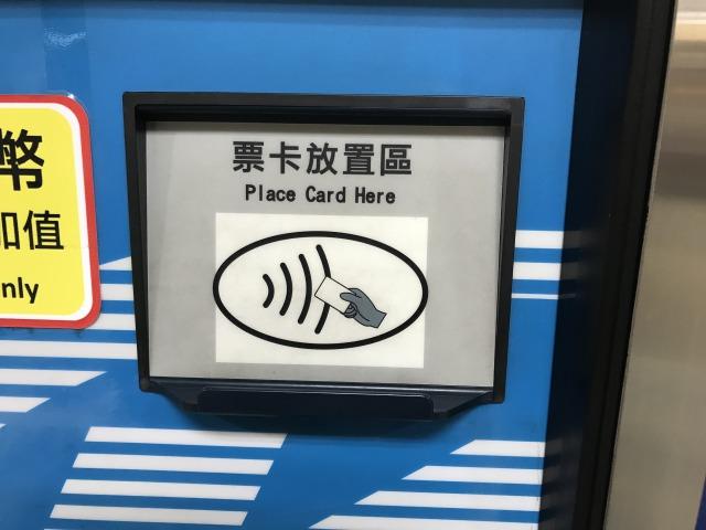 ICカードのチャージ方法②