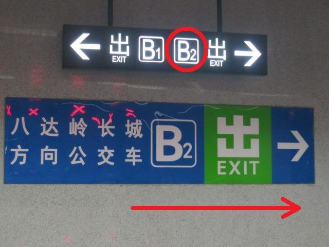 バス乗り場まで①